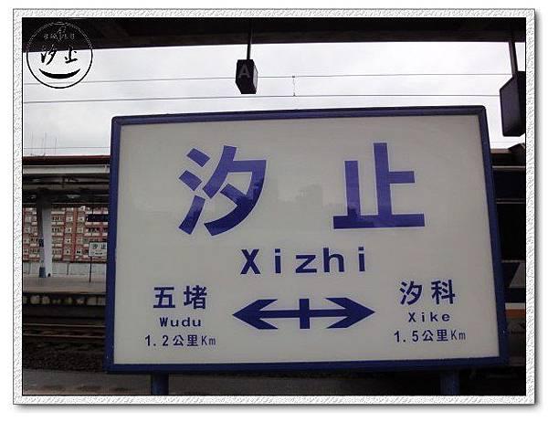 No.10~新北市汐止區