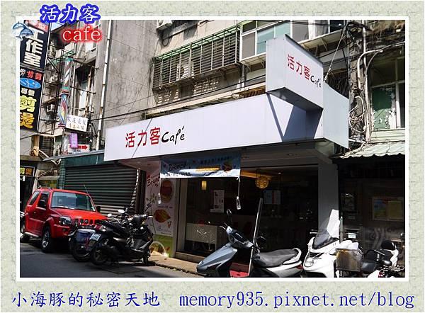 台北。活力客cafe002