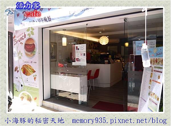 台北。活力客cafe003
