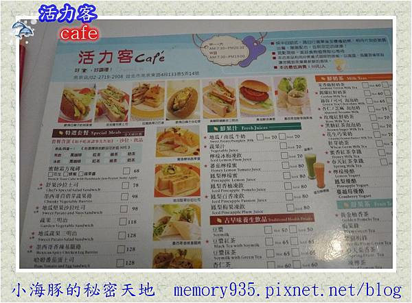 台北。活力客cafe004