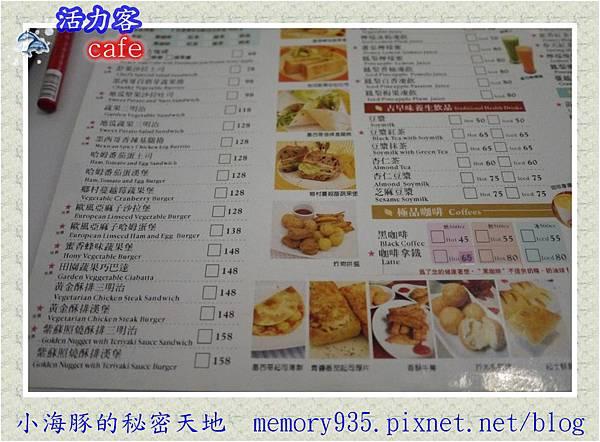 台北。活力客cafe006