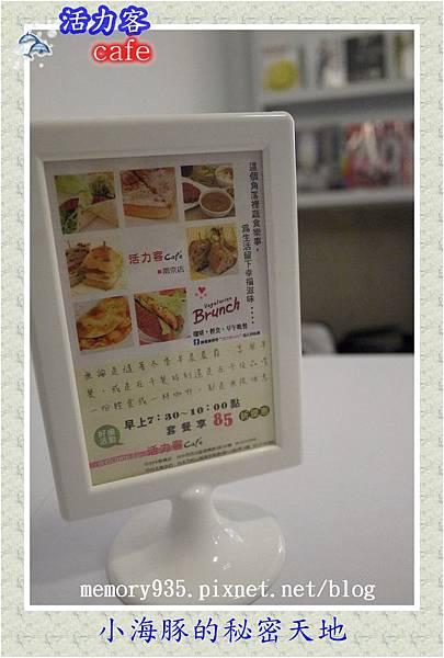 台北。活力客cafe008