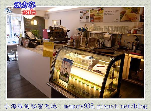 台北。活力客cafe009