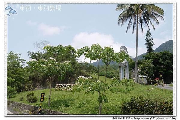 東河~東河農場002