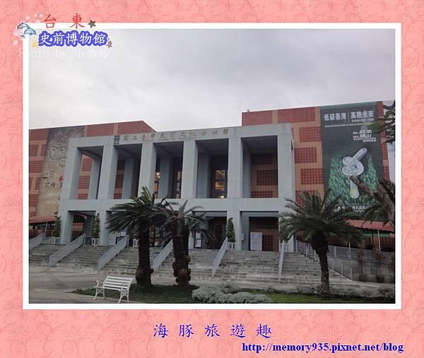 台東市~史前博物館001