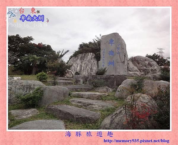 台東市~卑南大圳水利公園002