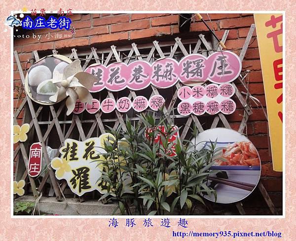 南庄~南庄老街017