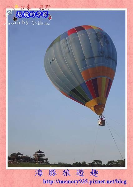鹿野~2012熱氣球嘉年華003