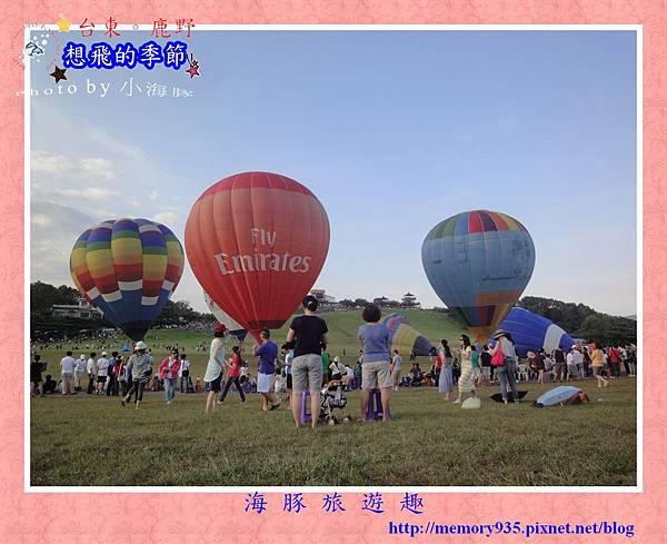 鹿野~2012熱氣球嘉年華004