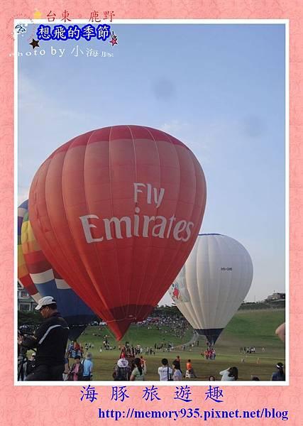 鹿野~2012熱氣球嘉年華005
