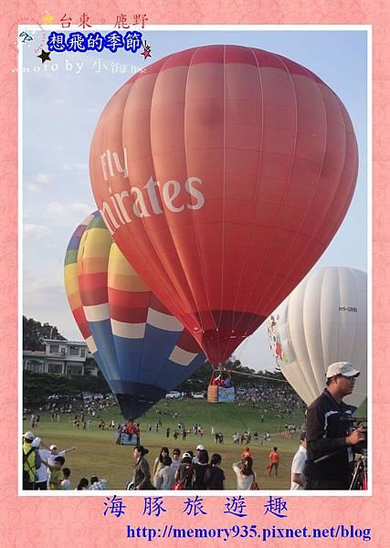 鹿野~2012熱氣球嘉年華006