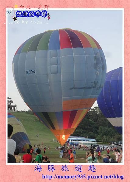 鹿野~2012熱氣球嘉年華009