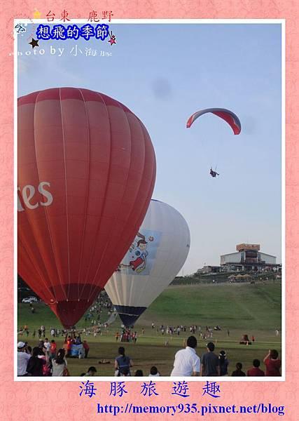 鹿野~2012熱氣球嘉年華010