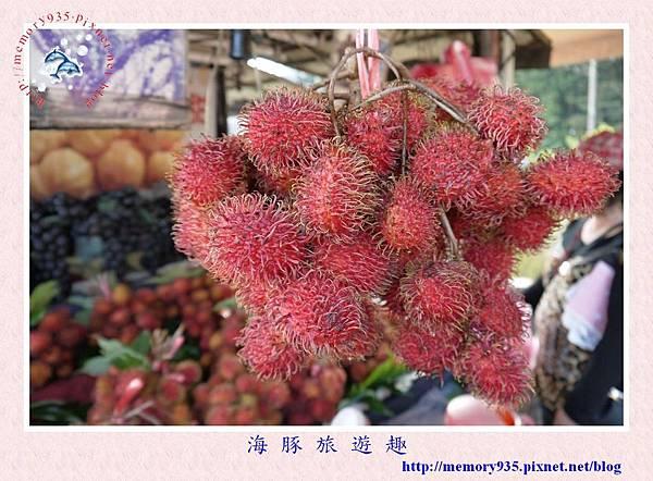 水果~紅毛丹001