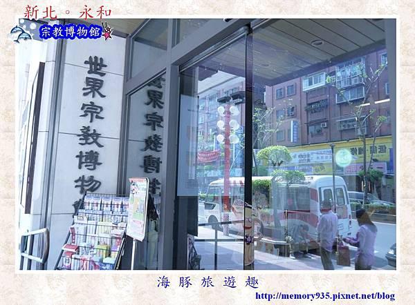 永和~宗教博物館001