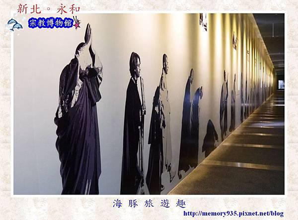 永和~宗教博物館004