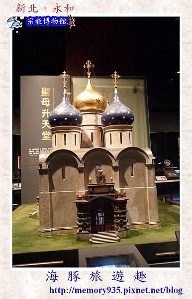 永和~宗教博物館028