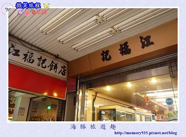 中山區~江福記餅店