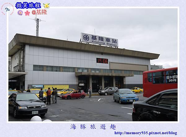 仁愛區~基隆車站
