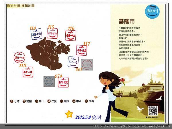 基隆地圖~2013.5.4完成