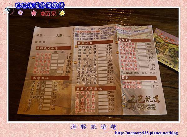 三灣~巴巴坑道休閒農場021