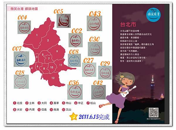 台北地圖~完成