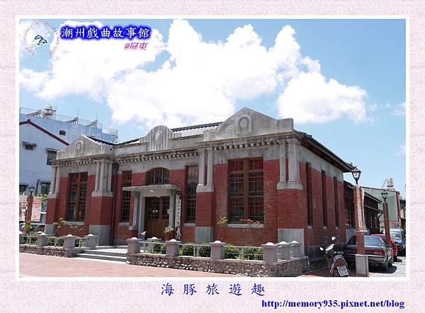 潮州鎮~潮州戲曲故事館