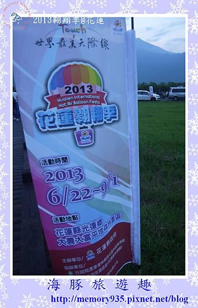 2013花蓮翱翔季002