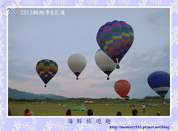 2013花蓮翱翔季011
