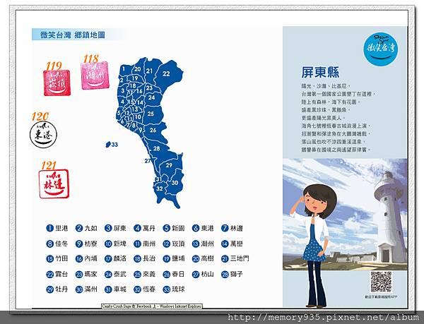 屏東地圖~2013.6.23行程