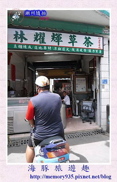 潮州鎮~林耀輝草茶店