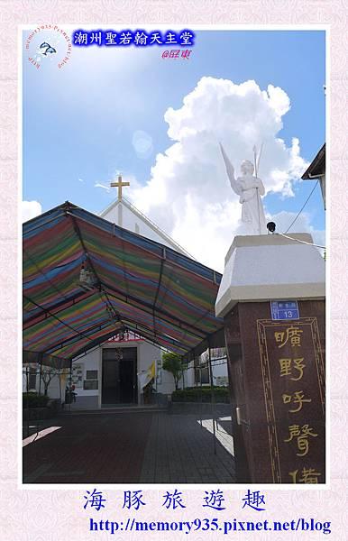 潮州鎮~潮州聖若翰天主堂