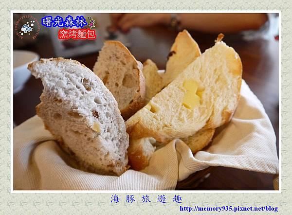 曙光森林。窯烤麵包