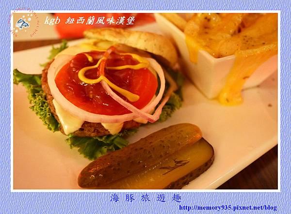 KGB紐西蘭風味漢堡001