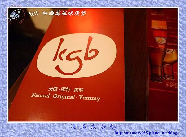 KGB紐西蘭風味漢堡005