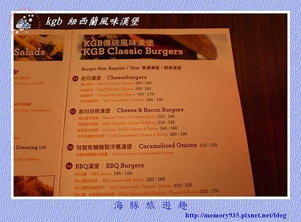 KGB紐西蘭風味漢堡010