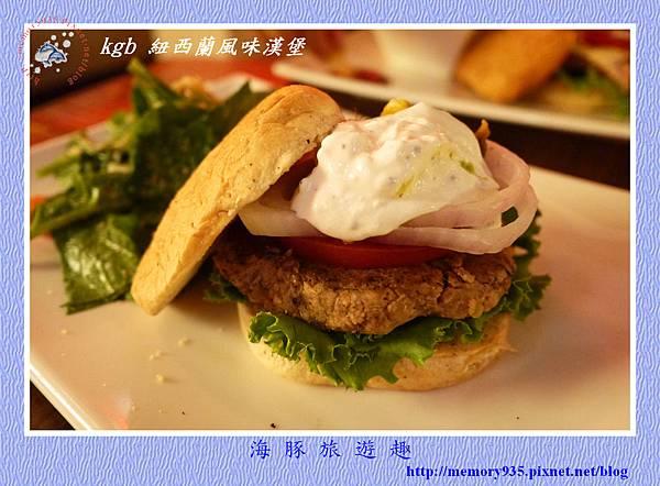 KGB紐西蘭風味漢堡016