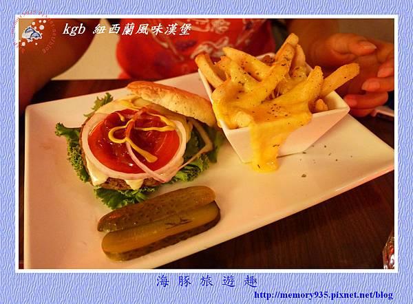 KGB紐西蘭風味漢堡018