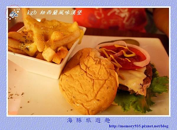 KGB紐西蘭風味漢堡019