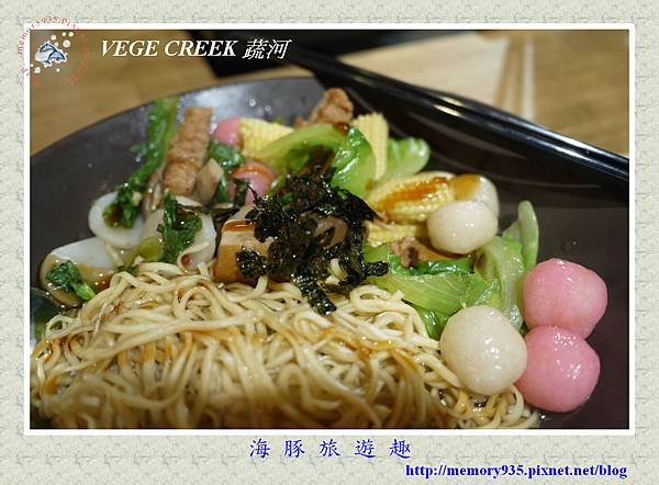 VEGE CREEK蔬河001