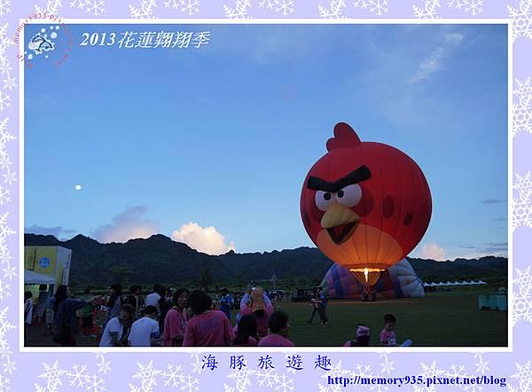 2013花蓮翱翔季015