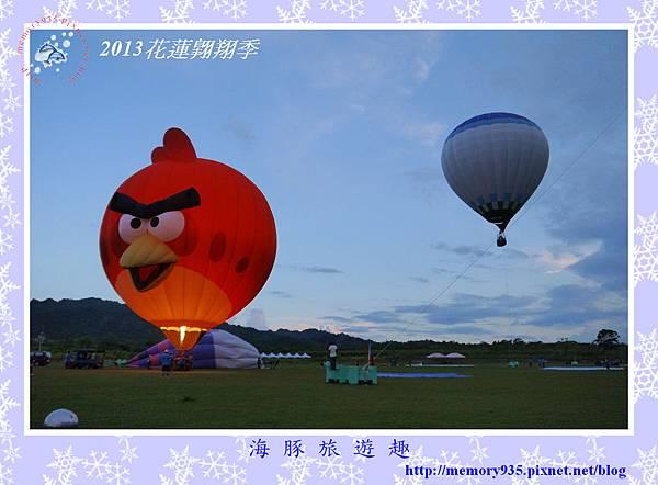 2013花蓮翱翔季017