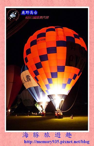 2013熱氣球嘉年華034