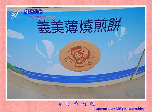 2013熱氣球嘉年華039