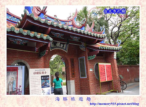台北市孔廟002