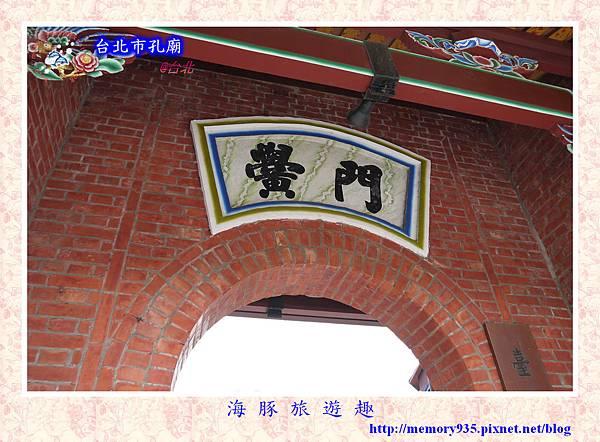 台北市孔廟003