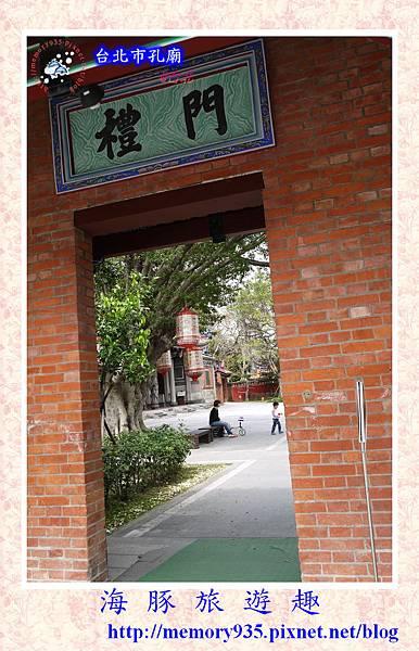 台北市孔廟005