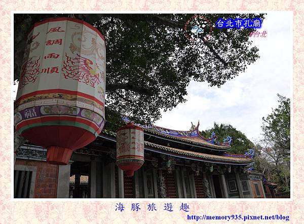 台北市孔廟006