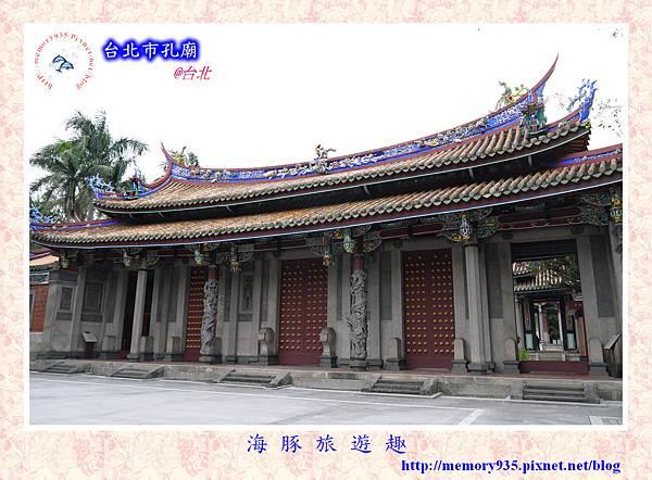 台北市孔廟009