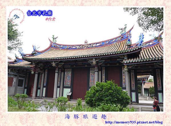台北市孔廟011